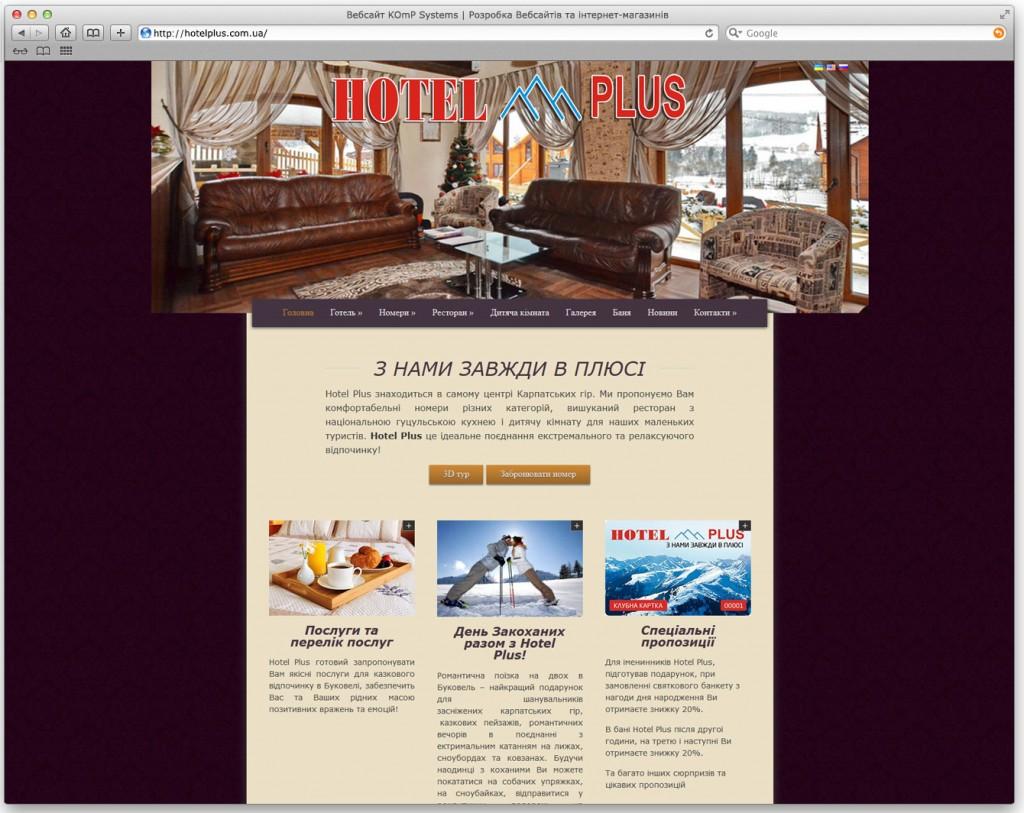 hotelplus_com_ua