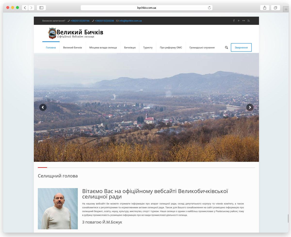 Оновлення дизайну Офіційного сайт селища Великий Бичків