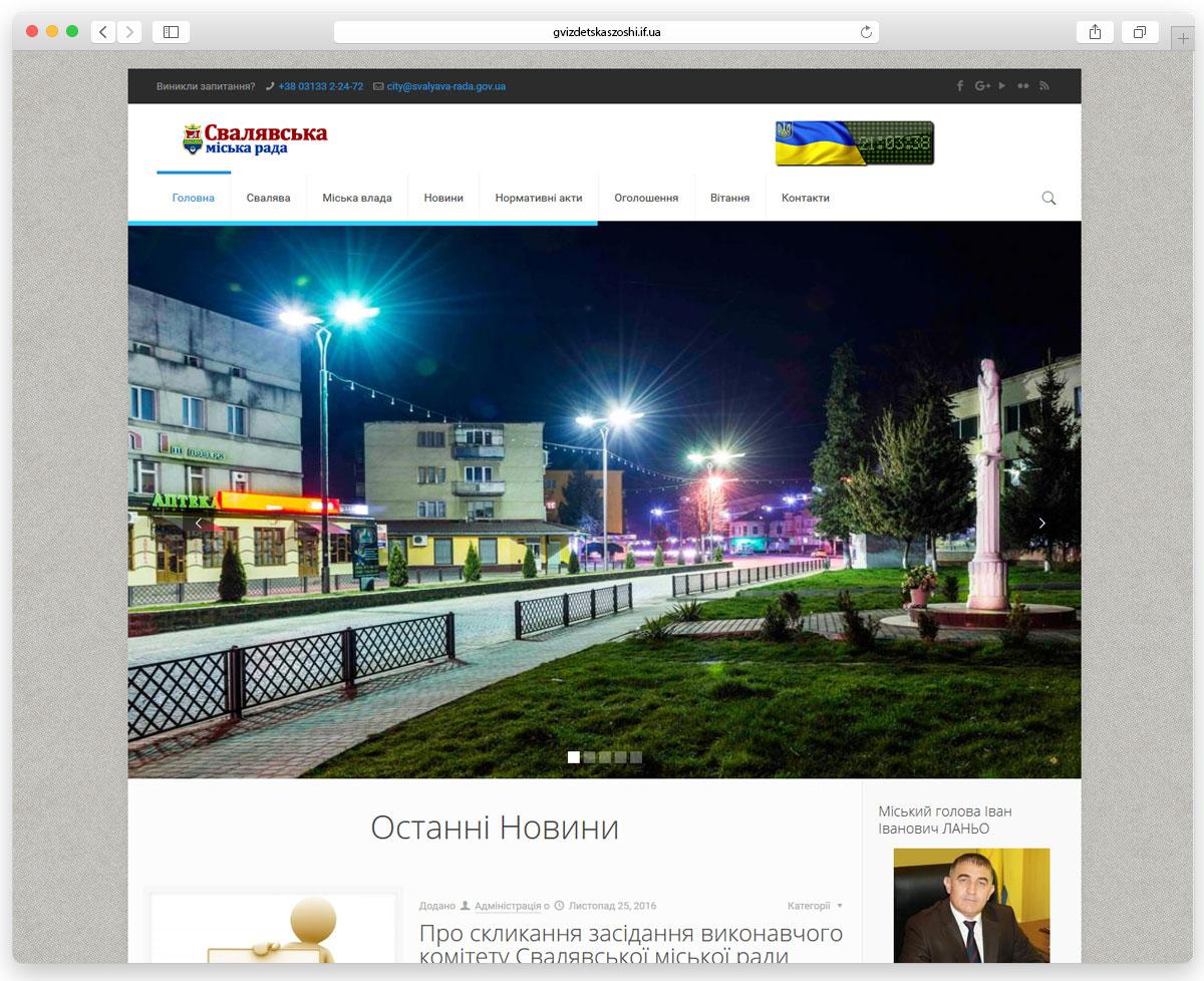 Oficjalna strona Rady Miejskiej Cvalyavskoyi