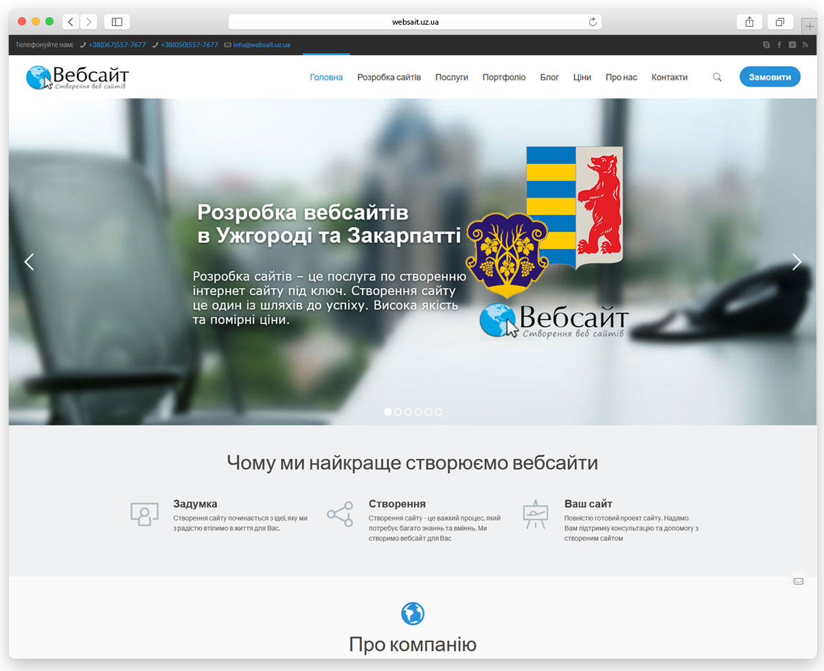 Website Updates Uzhgorod