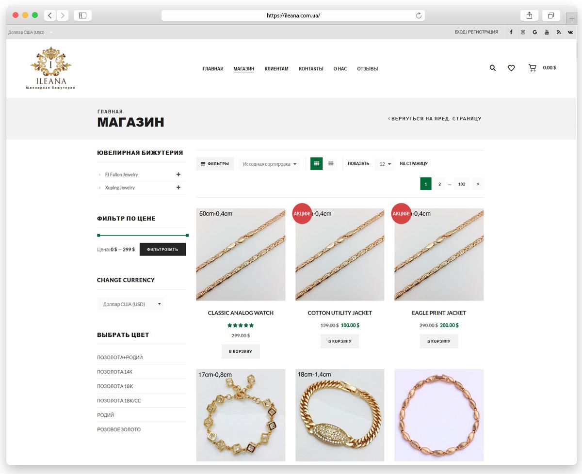 Інтернет магазин - Ileana Ювелирная бижутерия