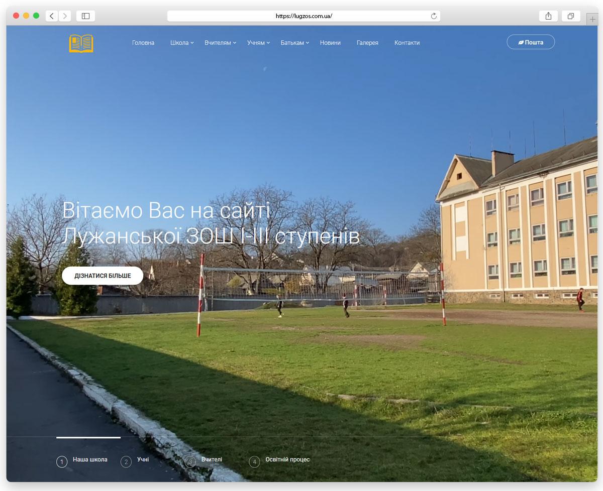 Site Aktualizacja Luzhanska poziom szkół średnich