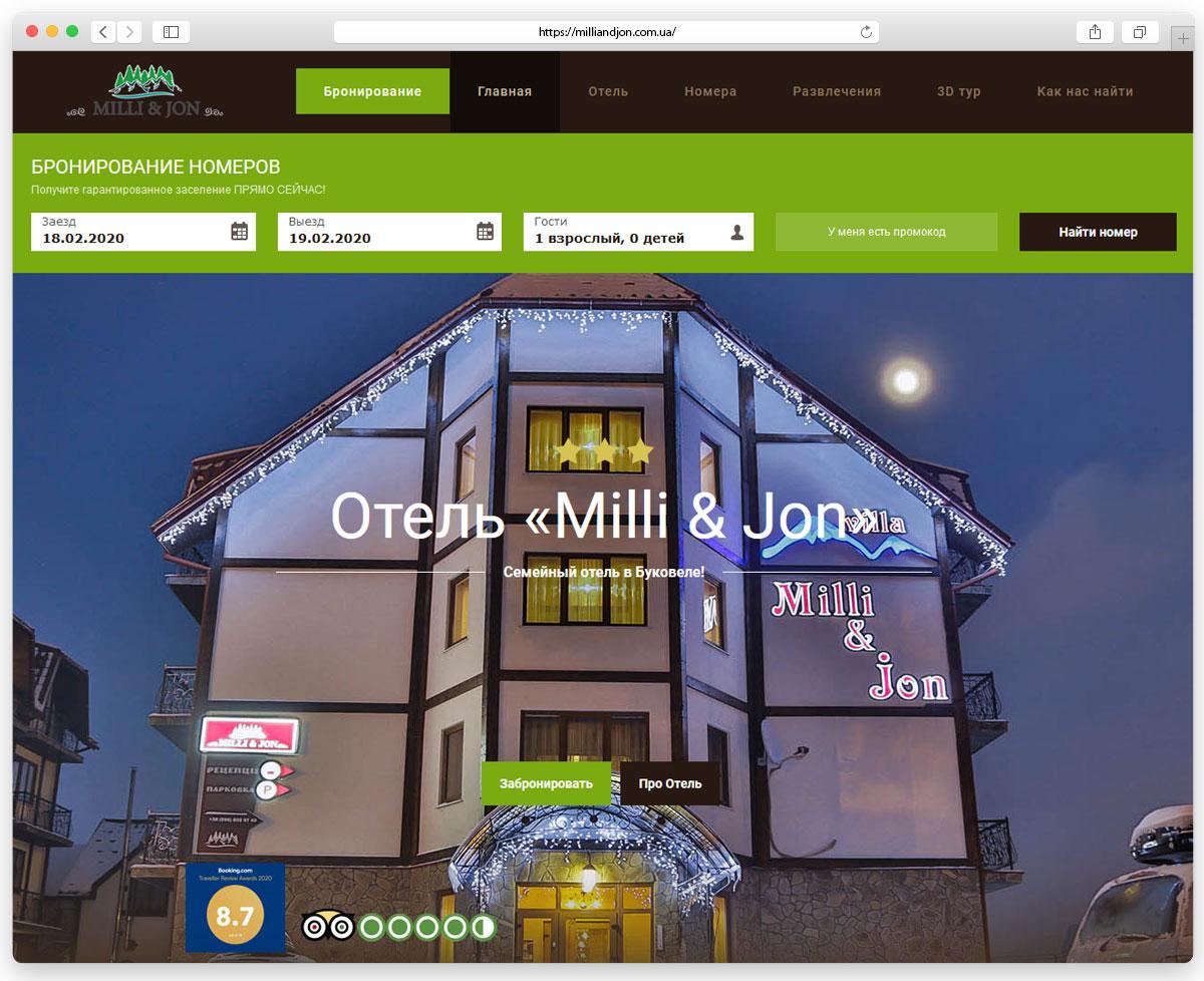 Оновлення сайту Отель Milli & Jon