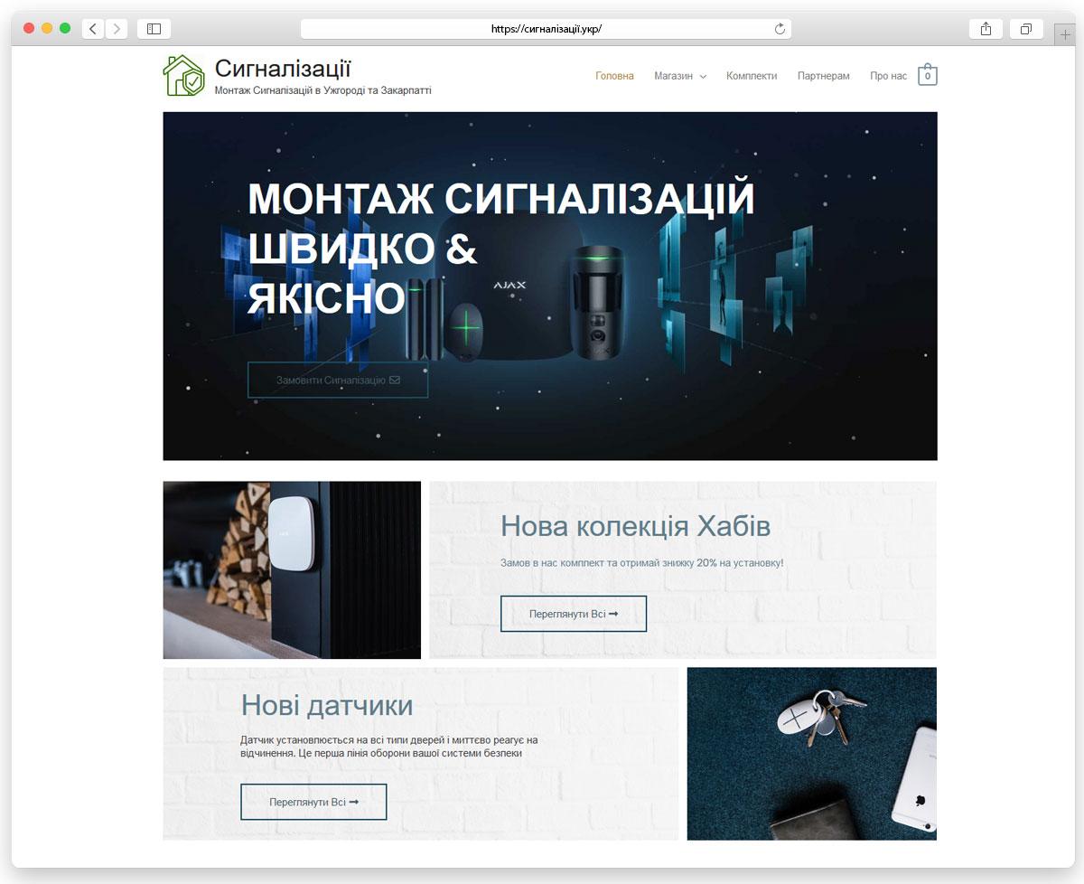 Монтаж сигнализаций в Ужгороде и Закарпатье интернет магазин